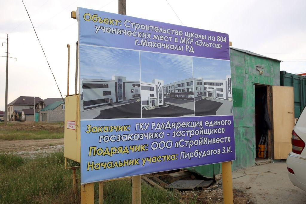 Стройка водворе СОШ№26 Махачкалы возмутила городских жителей