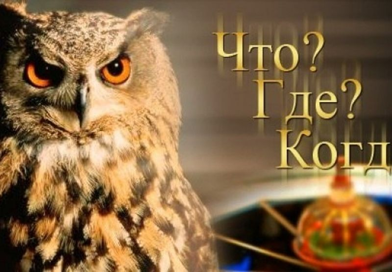 Знатоки клуба «Что? Где? Когда?» несправились свопросом отжительницы Ставрополья